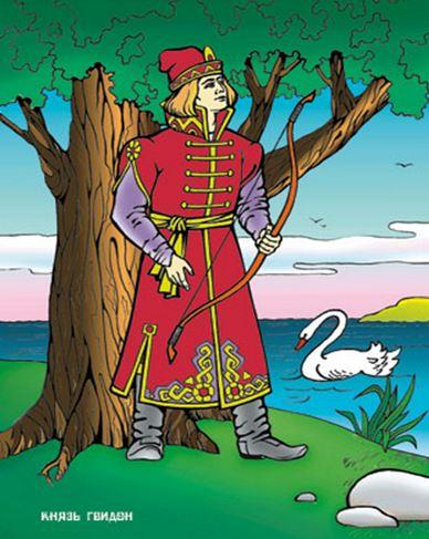 Князь Гвидон