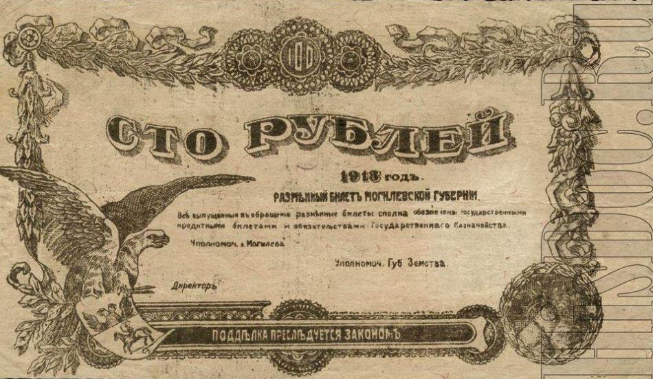 100 рублей царские